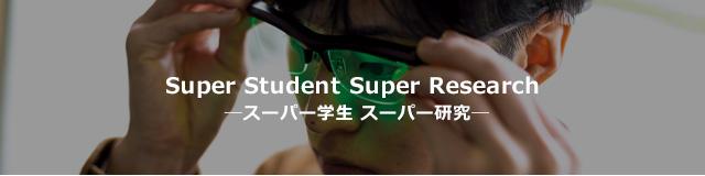 スーパー学生 スーパー研究