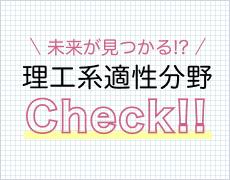 理工系適性分野Check!!
