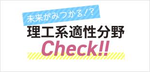 理工系適正分野Check!